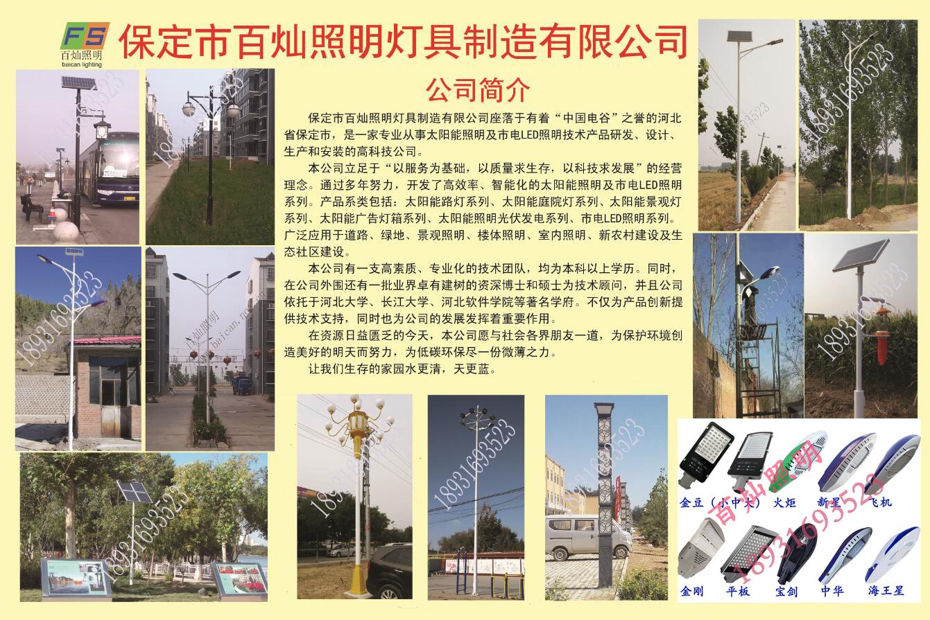 太阳能路灯样式,维修各zhong样式太阳能路灯