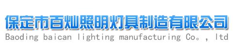 保定市manbetx体育wang站照ming灯具zhi造有限公si